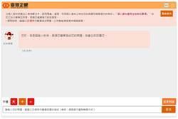 《金融股》臺企銀推智能客服,「智能小財神」上線