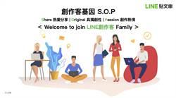 強化社群影響力 LINE招募500達人啟動貼文串創作者計畫