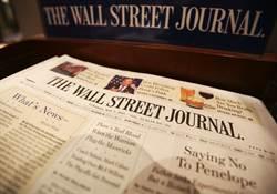 華爾街日報低調服軟 高層2次致信中方表態