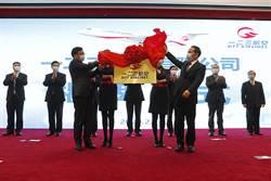 大陸新航空公司揭牌 全用陸製民航機