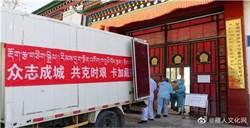甘肅推廣中醫院防治新冠肺炎 藏醫藥加入一線防疫