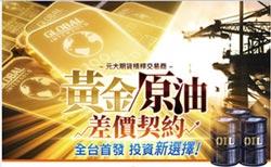 元大期全台首發黃金原油CFD 交易送萬元金幣
