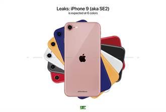 打臉知名分析師?iPhone SE 2新圖曝光疑有六色