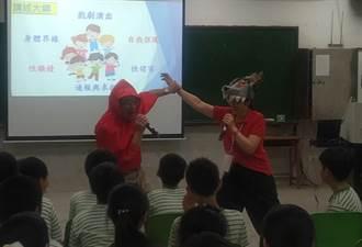 防制性侵害 小紅帽宣導團寓教於樂