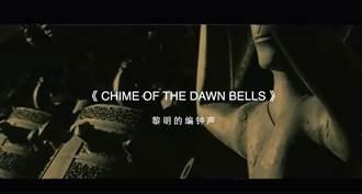比利時鋼琴大師尚‧馬龍創作抗疫公益曲《黎明的編鐘聲》