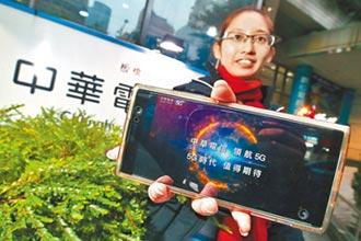 趕奧運前開台 中華電搶第一繳5G標金