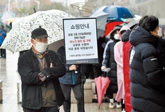 韓增144病例 實施封鎖搶購口罩