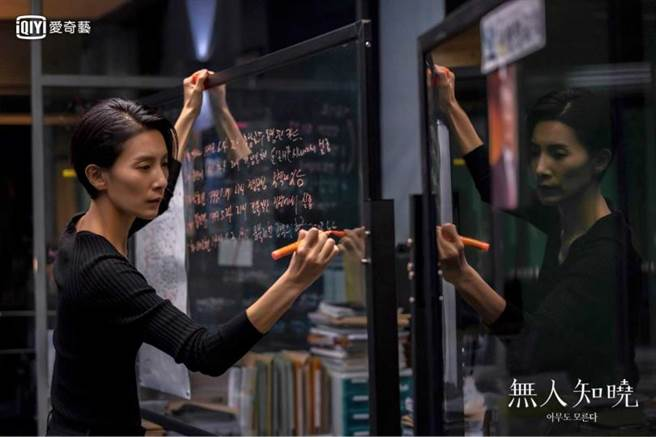 《無人知曉》導演視金瑞亨為女主角不二人選。(圖/愛奇藝台灣站提供)