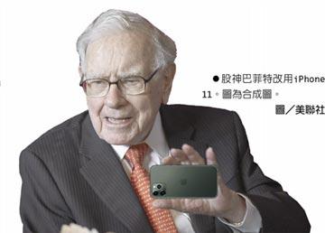 巴菲特棄三星 改拿iPhone