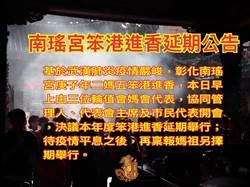 南瑤宮笨港進香跟進 從率先縮短行程到宣布延期了...