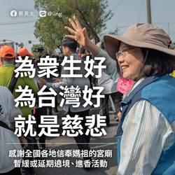 媽祖遶境暫緩 蔡英文:為台灣好就是慈悲