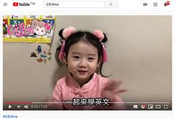 3歲Q毛小Nina 台灣最小youtuber網路爆紅