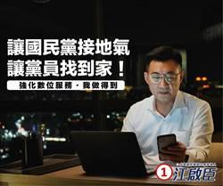 KMT黨主席輔選最後階段!江啟臣:數位化增組織戰能量