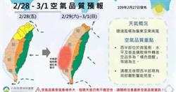 228連假東北季風減弱 連3天空氣品質不佳恐亮紅燈