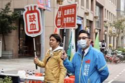 國民黨青年團挽起衣袖推「捐血愛台」