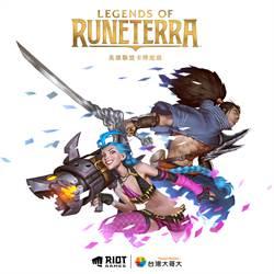台灣大取得Riot Games代理權 卡牌遊戲《符文大地傳說》4月首發