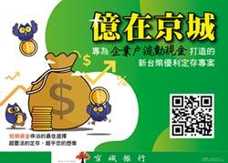 協助企業主靈活運用營運資金 京城新台幣優利專案 雙出擊