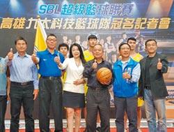 1379連線成形 九太科技籃球隊 落腳高雄