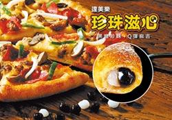 披薩出新味珍珠來鑲邊