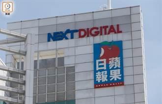 傳香港《蘋果日報》裁員 至少40人