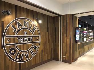 英國名廚Jamie Oliver台灣唯一義大利餐廳今熄燈 外界震驚