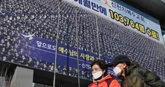 南韓新天地教會大有來頭? 外媒曝:曾慫恿洗腦信徒逃家、捐獻財產