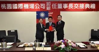 林國顯上任桃機公司董事長 盼盡速推動第三航廈