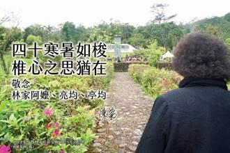 林宅血案滿40年 陳菊: 還原真相是不容迴避的責任