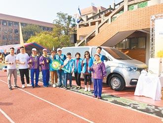 國際獅子會300-E2區 提供川崎美心專車