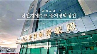 韓新天地教會 創立以來諸多爭議