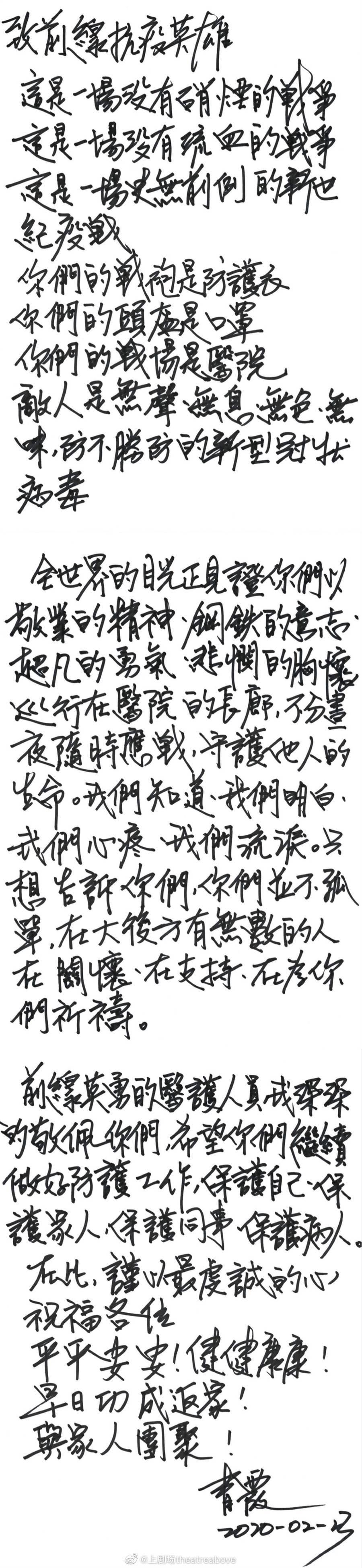 林青霞親筆信曝光。(圖/翻攝自上劇場theatreabove微博)