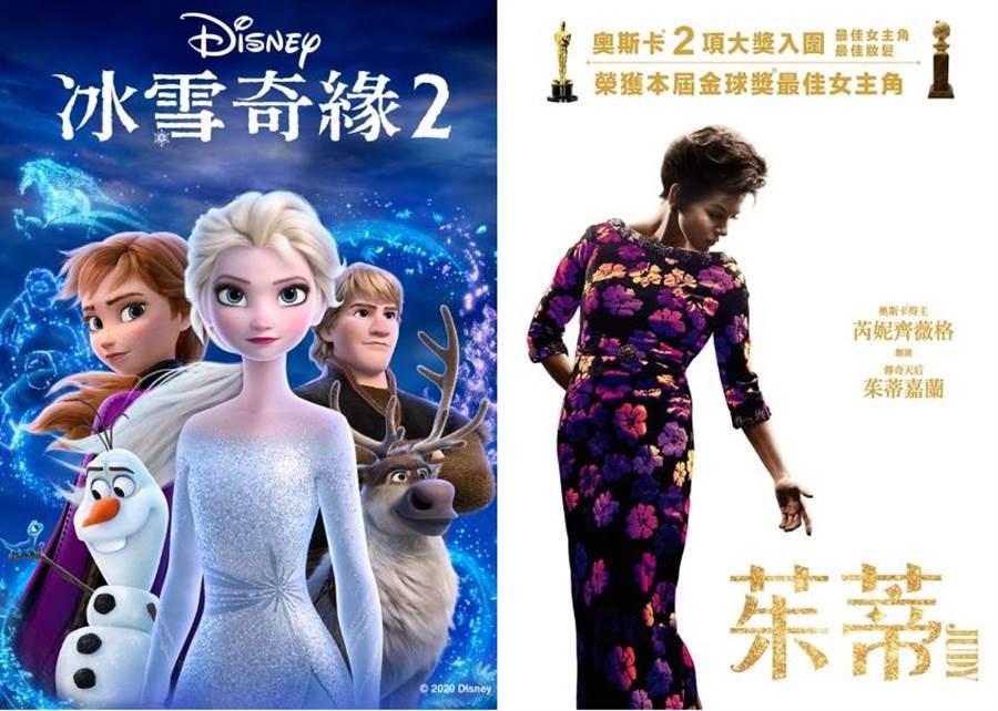 《冰雪奇緣2》、《茱蒂》等電影上架myVideo平台。(myVideo提供/黃慧雯台北傳真)