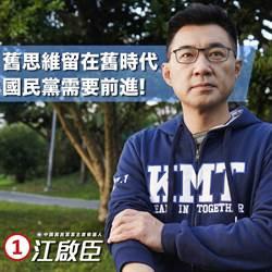 江啟臣深夜發文:改革不難,人心才難,改變國民黨才有新未來!