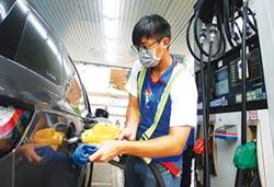 加油且慢!疫情拖累汽、柴油降價0.8及0.9元