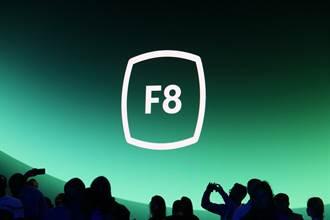 顧慮新冠肺炎疫情 Facebook取消F8開發者大會