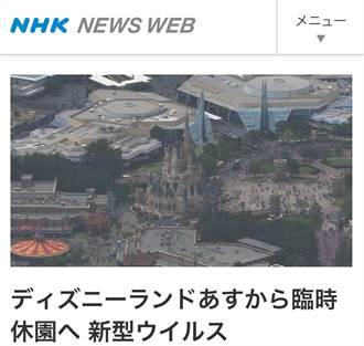 東京迪士尼休園至3月15日 大阪環球影城也暫休