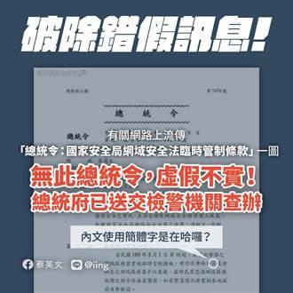 網傳國安局網域安全法 總統:已送交檢警查辦