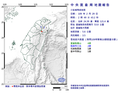 宜蘭規模3.5地震 最大震度宜蘭縣4級