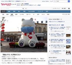 嘉義火車站前大白熊定期換口罩 登日本雅虎首頁