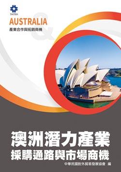 澳洲面臨移民人口壓力 推動基礎建設升級