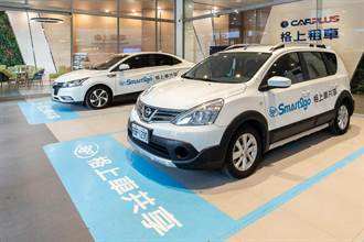 Smart2go加入APP租車戰局  油車、電車任你選