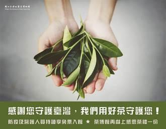 坪林茶博館用好茶  溫暖防疫天使