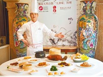 華泰王子九華味 天然食材提鮮香
