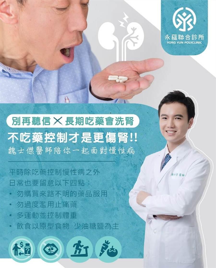 別再聽信,長期吃藥會洗腎。(圖/魏士傑醫師提供)