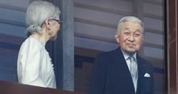 日本前任天皇驚傳「一周前發燒病倒」 缺席現任天皇生日會