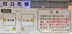 中市府加強防疫檢測 2日起市政大樓僅開放部分出入口