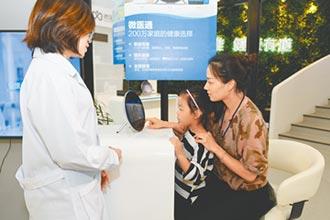開拓智慧醫療 合資設互聯網醫院