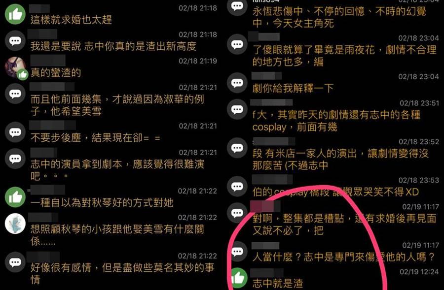 洪浩竣飾演的志中在批踢踢上受到熱烈討論。(圖/翻攝自批踢踢)