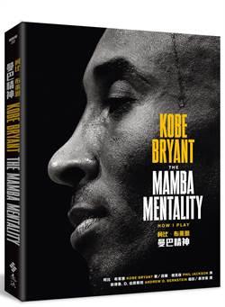 NBA》致敬布萊恩 曼巴學院宣布更名