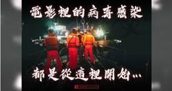 「防疫破口」照片曝光 海巡署:別當歷史的罪人